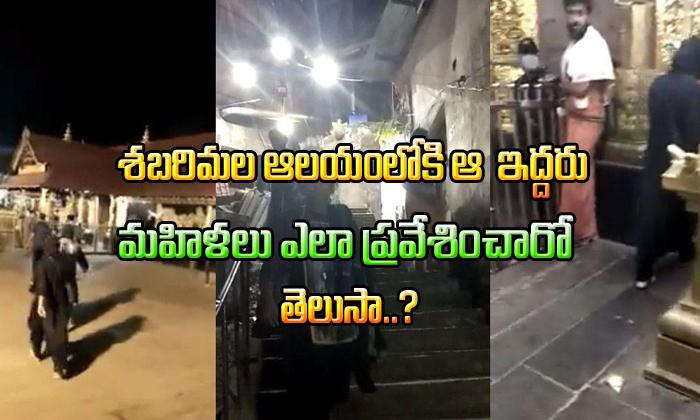 Two Women Below 50 Claim They Entered Kerala Sabarimala Temple