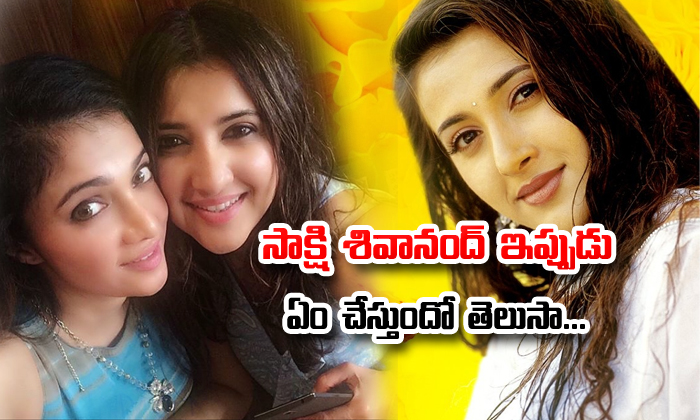 Unknown Facts About Actress Sakshi Shivanand