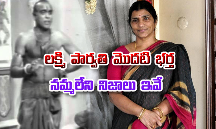Unknown Facts About Lakshmi Parvathi First Husband-