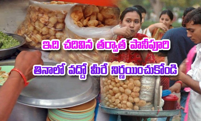 You'll Never Eat Panipuri After Watching The Making