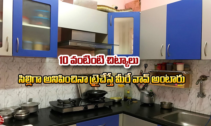10 Useful Homemade Tips In Cooking Room-