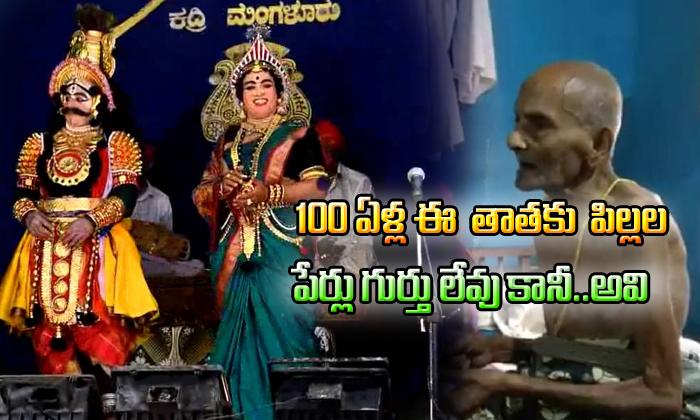 100 Year Old And Memory Loss Still Remembers Yakshagana Songs