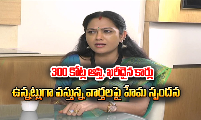 Actress Hema Interview About Her 300 Cr And Costly Cars