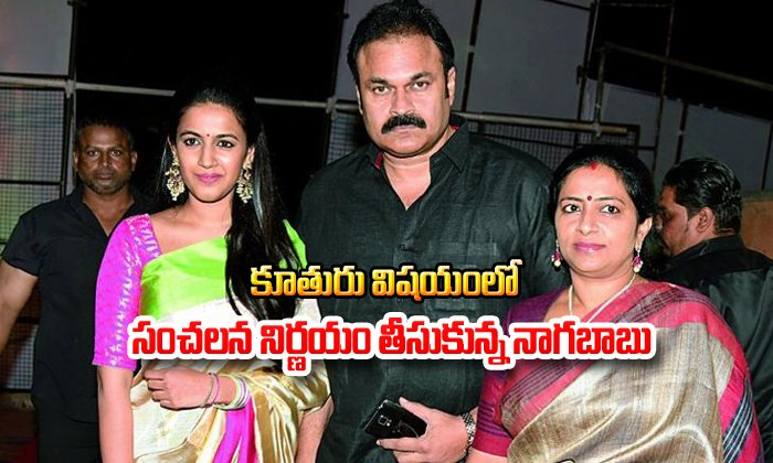 Nagababu Sensational Decision On His Daughter Niharika- Telugu Tollywood Movie Cinema Film Latest News Nagababu Sensational Decision On His Daughter Niharika--Nagababu Sensational Decision On His Daughter Niharika-