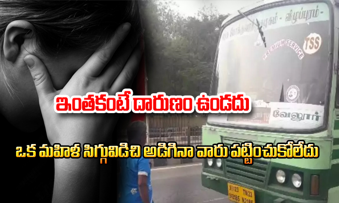 Old Woman Jumps From Bus For Urine In Tamil Nadu