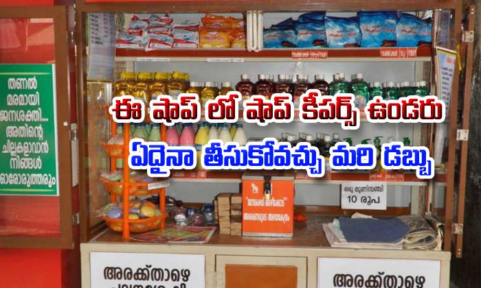 This Kerala Shop Has No Shop Keeper And The Reason