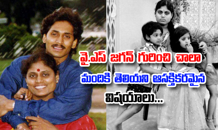 Unknown Interesting Facts About Ys Jagan Mohan Reddy