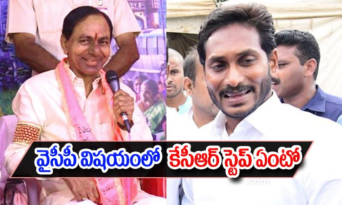 What Is The Kcr Decision About Ys Jagan