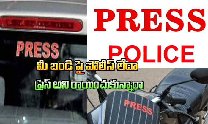 Vehicles With Press Police And Indian Armed Is Traffic Offence-