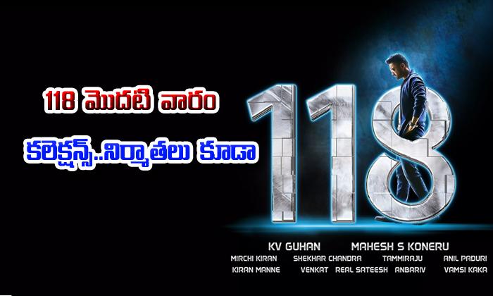 118 Telugu Movie First Week Collections