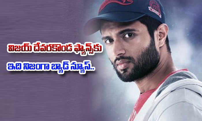 Bad News For Vijay Devarakonda Fans-