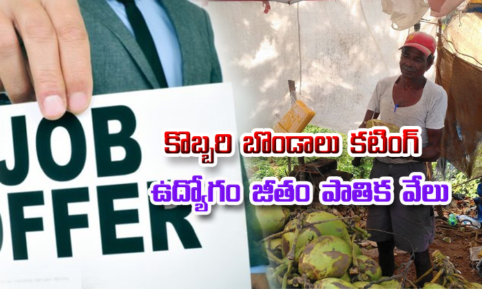 Coconut Cutting Job Salary 25000 In Tamil Nadu