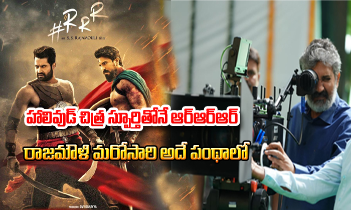 Director Rajamouli Making RRR Movie In Hollywood Style-