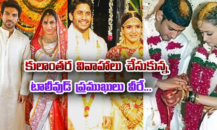 Inter Caste Marriages In Tollywood- Telugu Tollywood Movie Cinema Film Latest News Inter Caste Marriages In Tollywood--Inter Caste Marriages In Tollywood-