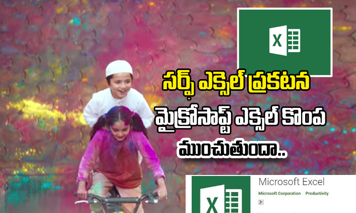 Microsoft Excel Confused With Surf Excel Gets Hate Messages- Telugu Viral News Microsoft Excel Confused With Surf Gets Hate Messages--Microsoft Excel Confused With Surf Gets Hate Messages-