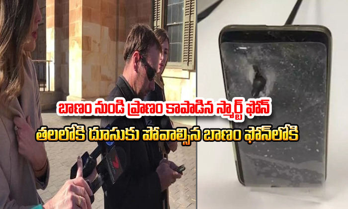 Mobile Phone Shields Man From Alleged Bow And Arrow Attack- Telugu Viral News Mobile Phone Shields Man From Alleged Bow And Arrow Attack--Mobile Phone Shields Man From Alleged Bow And Arrow Attack-