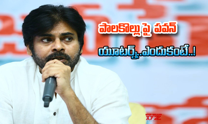 Pawan Changed His Decision On Palakollu