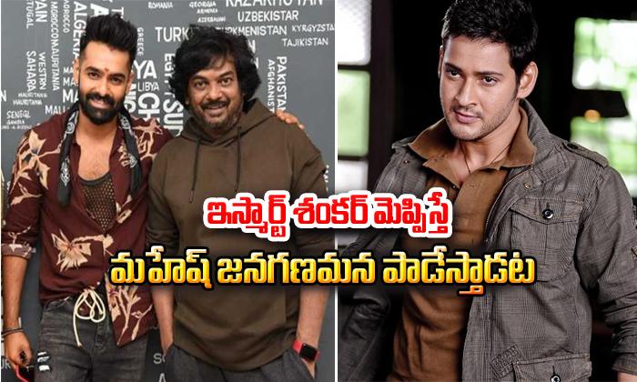TeluguStop.com - Puri Jagannath Movie With Mahesh After Ismart Shankar