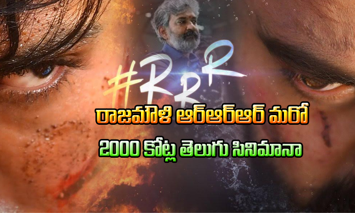 Rs 2000 Crores Budget For Rrr Movie