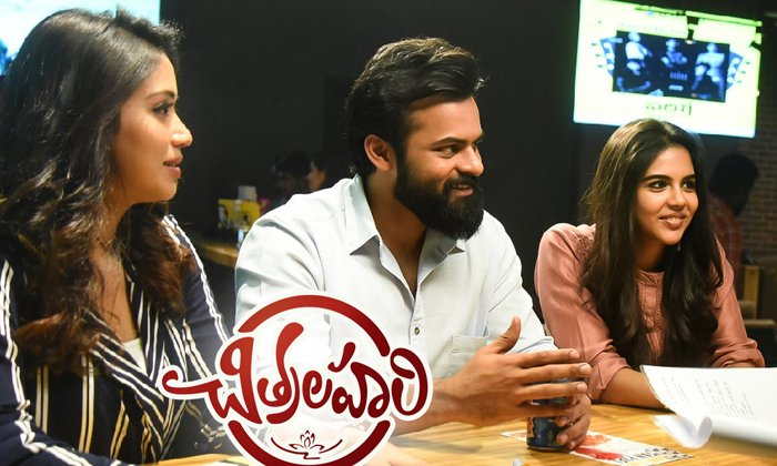 Chitralahari Movie Trailer Release- Telugu Tollywood Movie Cinema Film Latest News Chitralahari Movie Trailer Release--Chitralahari Movie Trailer Release-