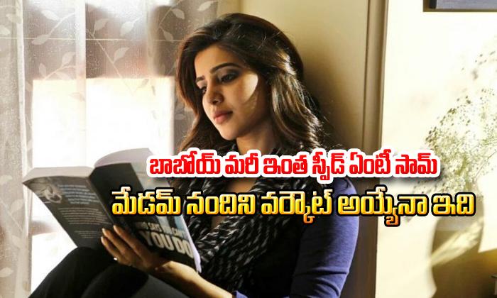 Samantha Clarifies About Madam Nandini Movie-