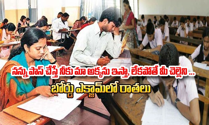 Viral About A Student Answer At Board Exam From South India