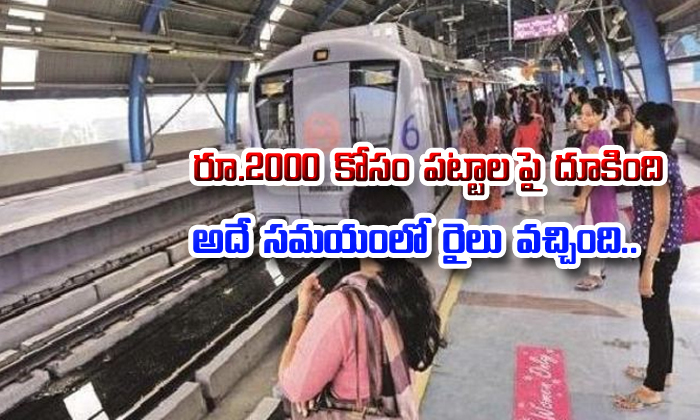 Woman Jumps On Metro Tracks To Fetch Money- Telugu Viral News Woman Jumps On Metro Tracks To Fetch Money--Woman Jumps On Metro Tracks To Fetch Money-