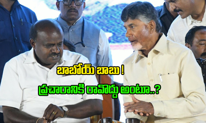 Dont Come To Election Campaign Babu