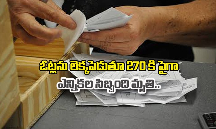 270 Election Officers Dead While Counting