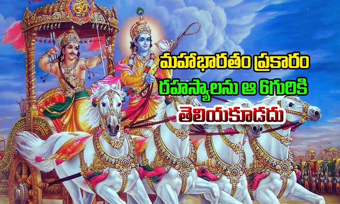 Amazing Facts Of Mahabharata-