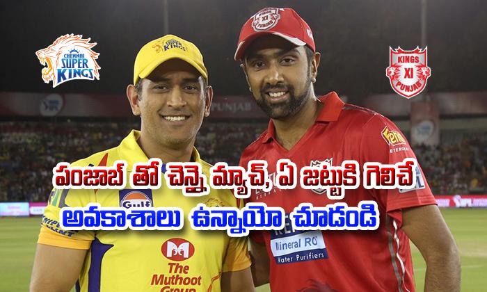 Chennai Super Kings Vs Kings Xi Punjab Who Will Win- -Chennai Super Kings Vs XI Punjab Who Will Win-