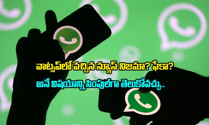 Easily To Find Out Whether Whatsapp News Fake Or Real