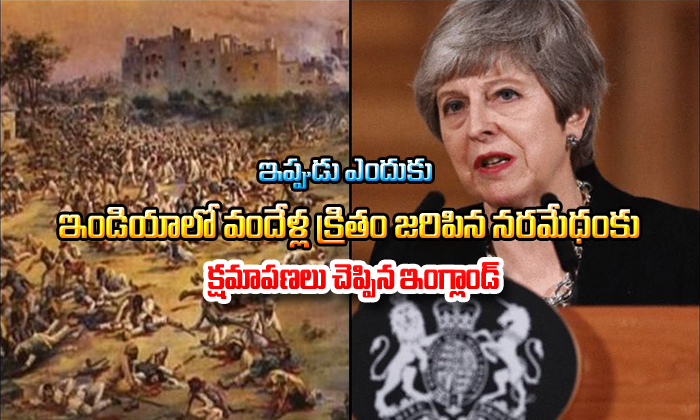 England Says Sorry To India About Bullet Fire In 1919
