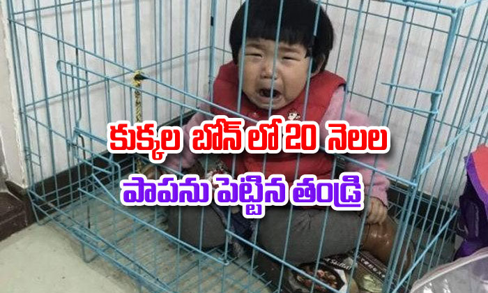 Father Kept Daughter In Dog Cage