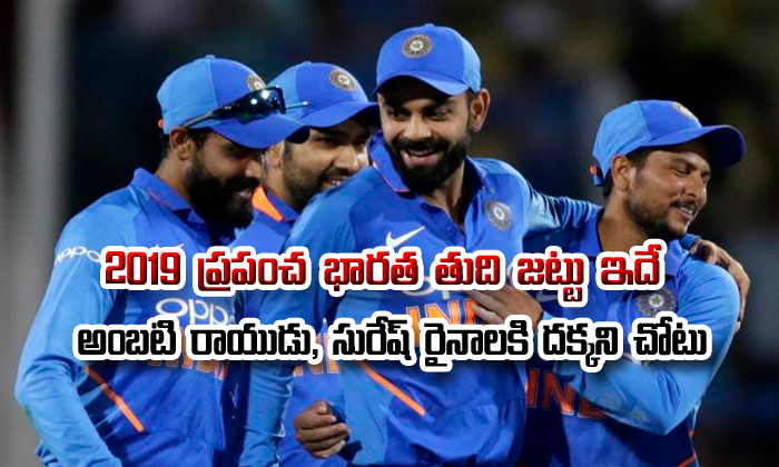 India Cricket World Cup 2019 Squad Team Players List- -India Cricket World Cup 2019 Squad Team Players List-
