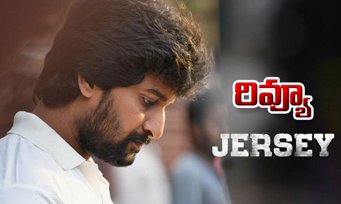 Jersey Telugu Movie Review