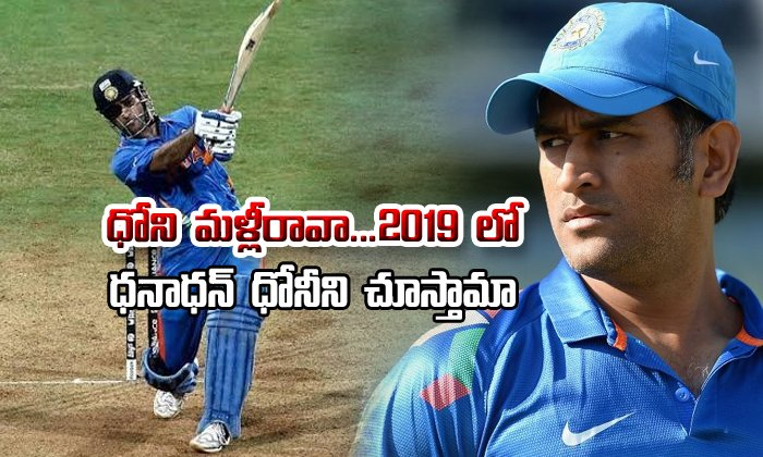 Ms Dhoni To Retire After World Cup 2019..?