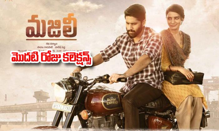 Majili Movie First Day Collections- Telugu Tollywood Movie Cinema Film Latest News Majili Movie First Day Collections--Majili Movie First Day Collections-