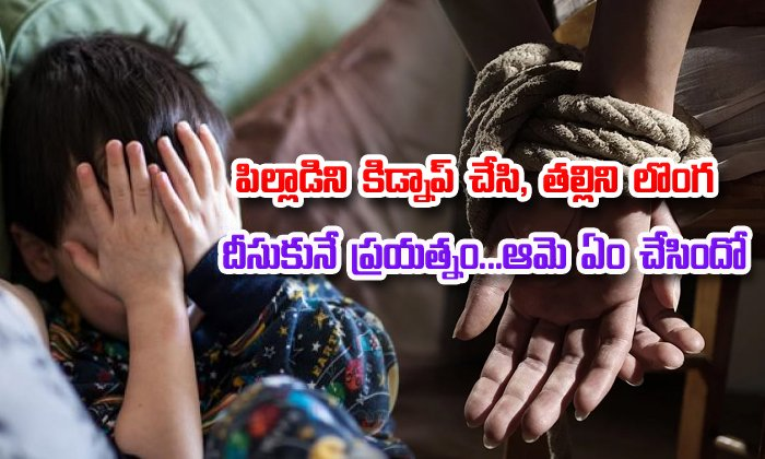 Man Kidnap A Boy And Harass Woman For Illegal Affair