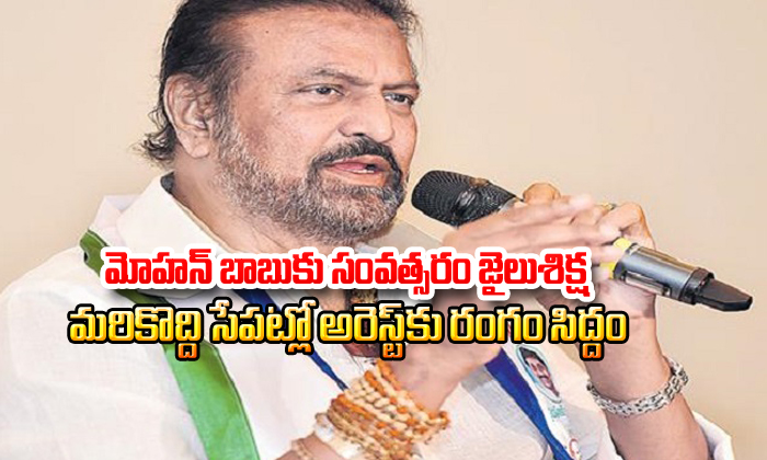 Mohan Babu Going To Jail For One Year In Check Bouncing Case