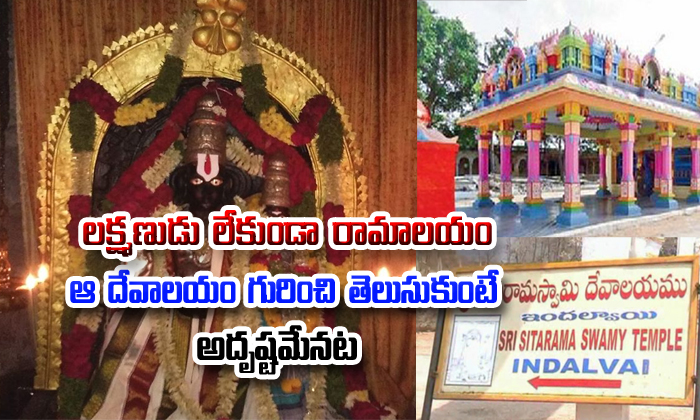 Nizamabad Sri Ramalayam Temple Without Lakshmana