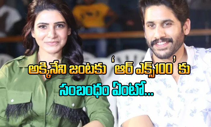Rx100 Director To Direct Akkineni Couple