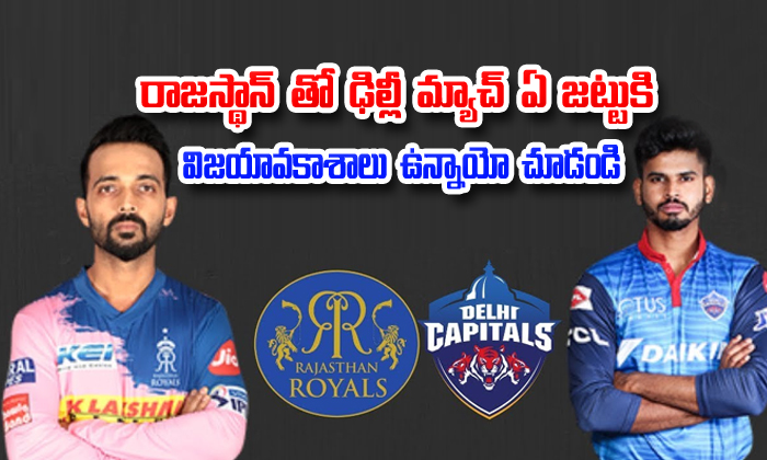 Rajasthan Royals Versus Delhi Capitals Match Prediction