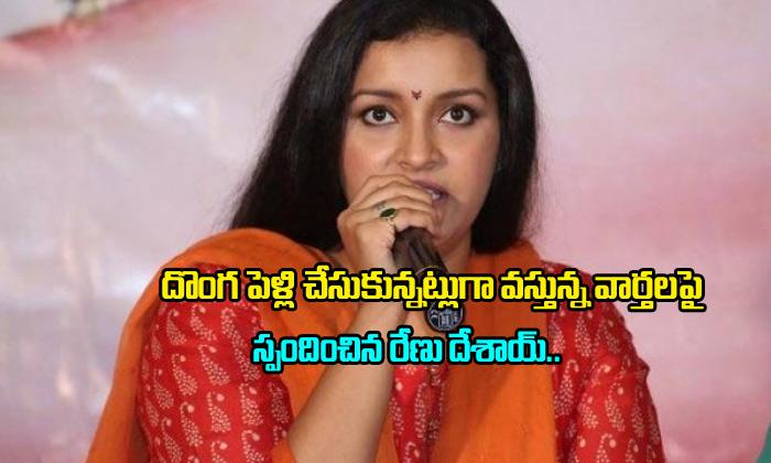 Renu Desai Response On Secret Marriage-