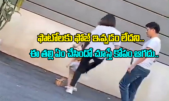 She Kicked Her Daughter For Photos