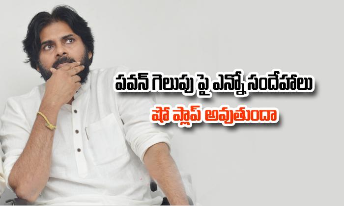 So Many Questions On Pawan Kalyan Janasena Win-