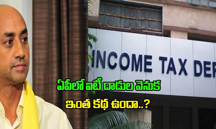 Story Behind IT Raids In Andhra Pradesh-