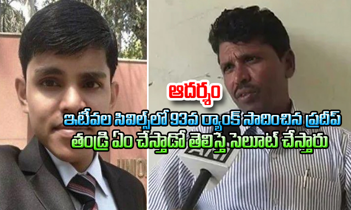 Unknown Facts About Civils 93 Ranker Pradeep Father-