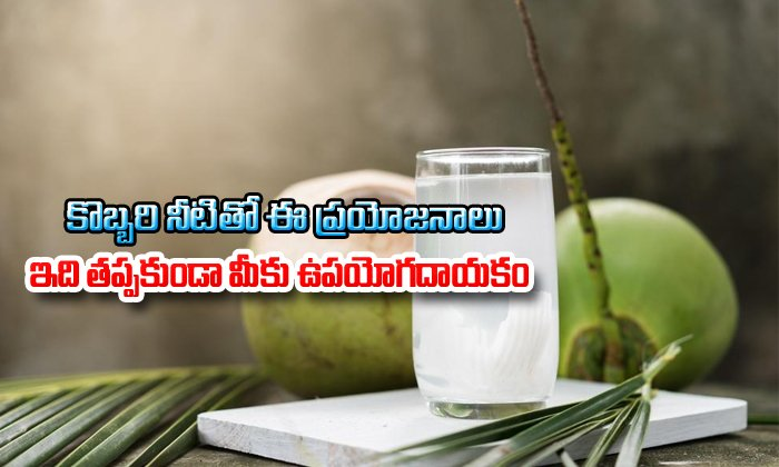 Unknown And Useful Facts Of Coconut Water