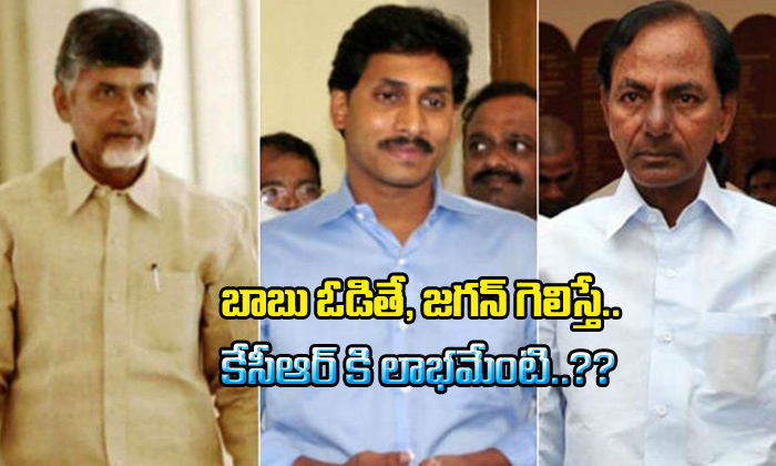 What Does KCR Gain If Jagan Wins And Babu Lose-